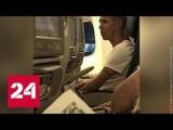 Актер Панин задержал на два часа рейс Симферополь - Москва - Россия 24