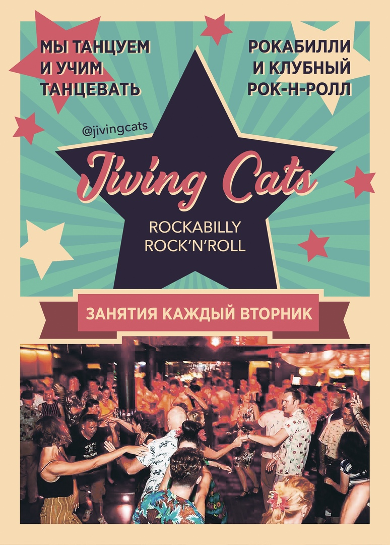 Jiving Cats