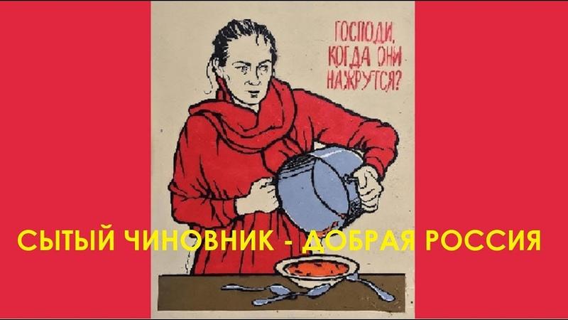 Сытый чиновник - добрая Россия
