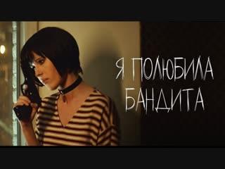 Elvira T – Я полюбила бандита (inspired by Leon) I Клип 2019 (Эльвира Т)
