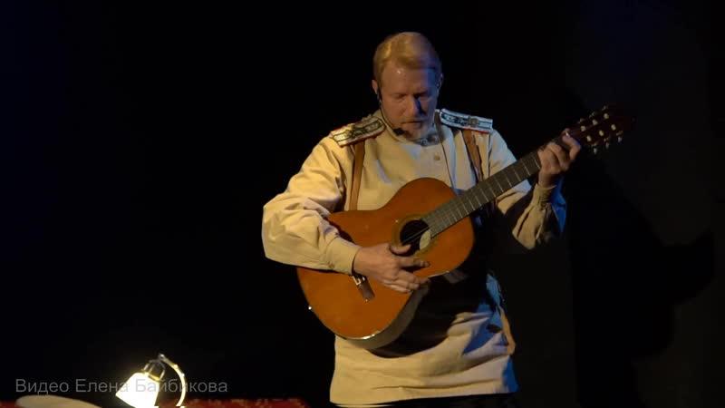 Отрывок из спектакля Гумилев. Без Гумилева - Сергей Мазуренко.