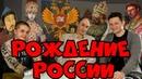 Рождение России. Историк Михаил Кром