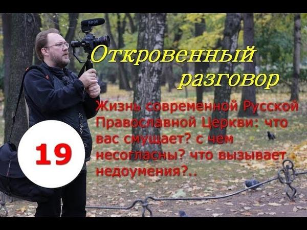 Жизнь современной Русской Православной Церкви. Что вас смущает и вызывает вопросы. Часть 19