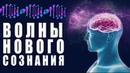 Альфа Медитация Волны Нового Сознания 8 12Гц ❯ Улучшение Общего Состояния Тела❯ Снятие Головной Боли