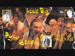 Little big & руки вверх! слэмятся пацаны
