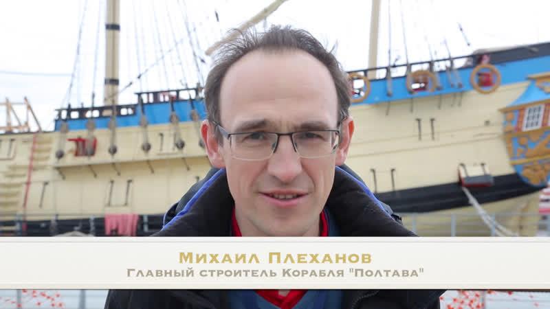 Михаил Плеханов главный строитель Полтавы поздравляет всех с годовщиной спуска корабля