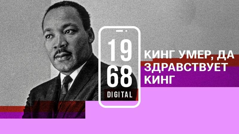 Мартин Лютер Кинг Кинг умер да здравствует Кинг 3 серия Озвучивает Гоша Куценко