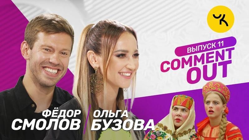 Comment Out 11/ Ольга Бузова х Фёдор Смолов