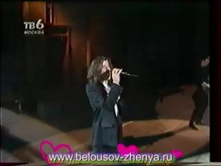 Белоусов Женя