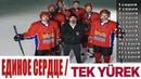 Единое сердце / Tek Yürek (2019) 1,2,3,4,5,6,7,8,9,10,11,12,13 - Турецкий сериал / анонс, сюжет