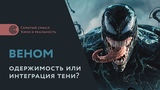 Интеграция тени на примере фильмов Веном и Человек-паук 3
