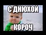 v-s.mobiС Днём Рождения брат!.mp4