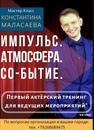 Константин Маласаев фото #3