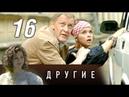 Другие. 16 серия (2019) Драма @ Русские сериалы