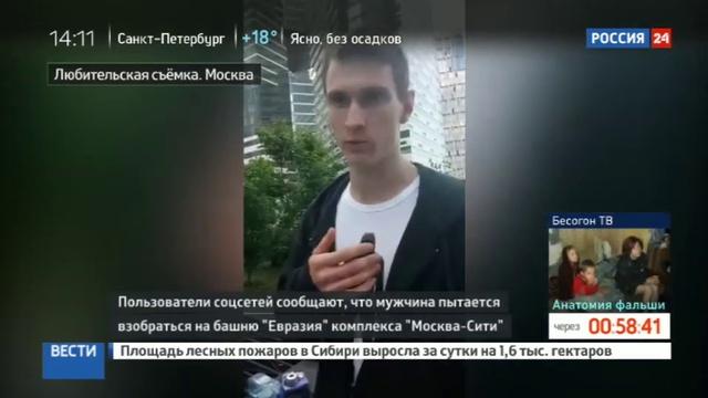 Новости на Россия 24 • Человек-паук залез на высотку Москва-сити