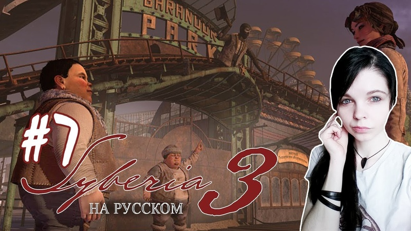 Чернобыльский парк ✖ Syberia 3 7 - Прохождение На Русском