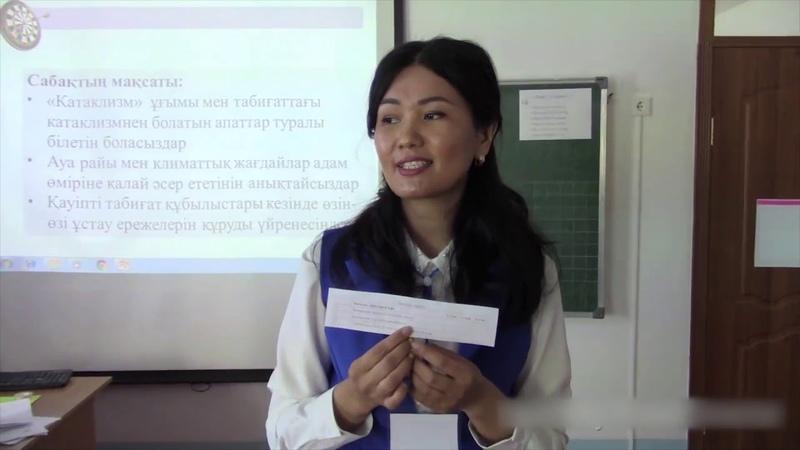 Ауа райы адамдарға қалай әсер етеді - Мырзабаева Аяужан Нурлановна