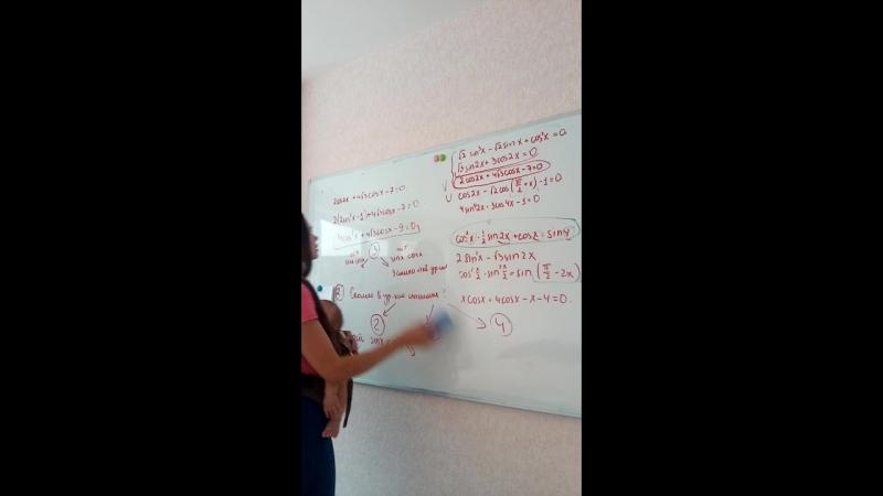 тригонометрия схема 2