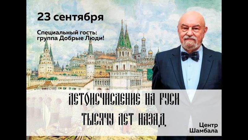 ЧУДИНОВ ОНЛАЙН: Какое было летоисчисление на Руси тысячу лет назад?