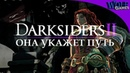 Darksiders 2 / Прохождение: Часть 2 / Кузнечные земли