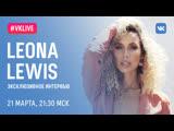 #VKLive Leona Lewis, 21 марта, 2130 МСК