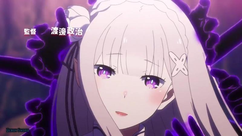 Re: Zero Kara Hajimeru Isekai Seikatsu Opening 2