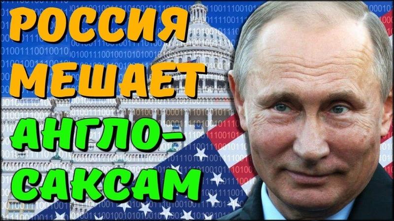 ✅ Россия мешает англосаксам самим фактом своего существования - да ладно
