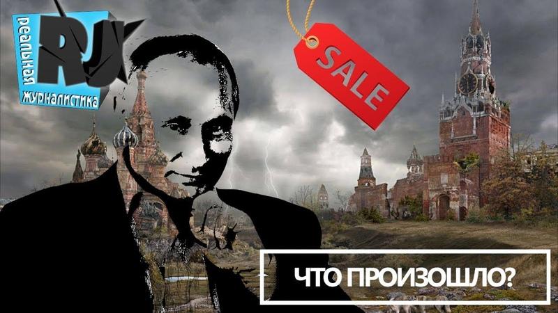 ♐Россия из фото**ОПА:лживые достижения путинского режима. Что произошло?♐