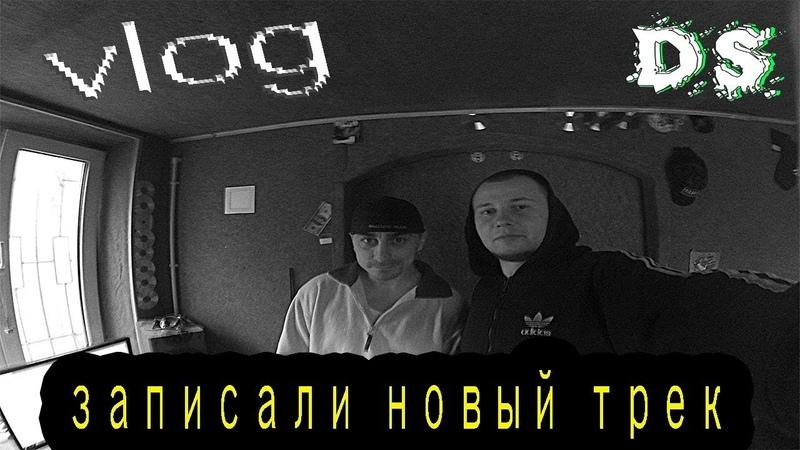 Diff_staff - VLOG: записали новый трек
