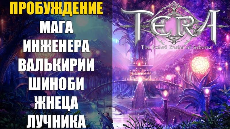 Tera Online - Пробуждение инженера, мага, лучника, шиноби, жнеца, валькирии