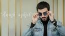 Sargis Yeghiazaryan Anush Aghjik Premiere 2018