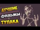 NECRO-TV ФИЛЬМЫ С УЧАСТИЕМ ТУПАКА ШАКУРА 2PAC SHAKUR