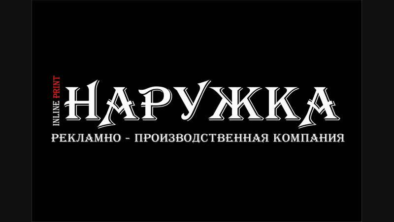 Лайт Бокс - ФК СПАРТАК МОСКВА