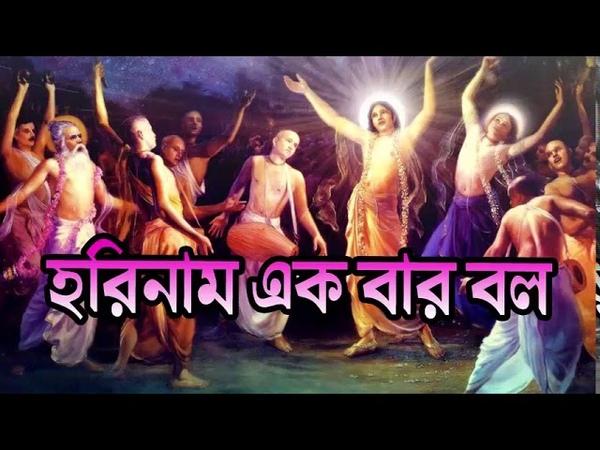 Horinam ekbar bolo re || harinam sankirtan || bengali kirtan 2016