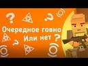Fan Of Guns О ЗАСРАНЦАХ