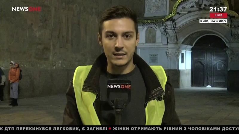 Корреспондент NEWSONE рассказал о ситуации возле Киево-Печерской лавры 14.10.18