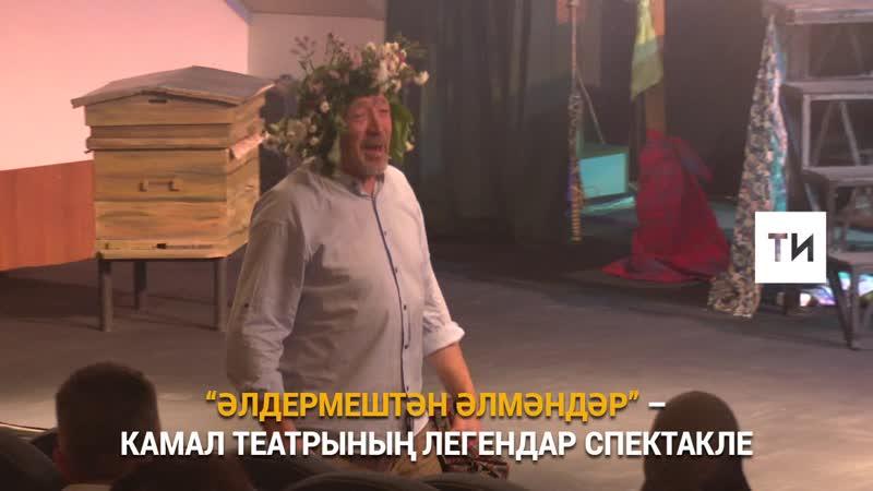 Түбән Кама театры Туфан Миңнуллинның _Әлдермештән Әлмәндәр_ен сәхнәләштерде