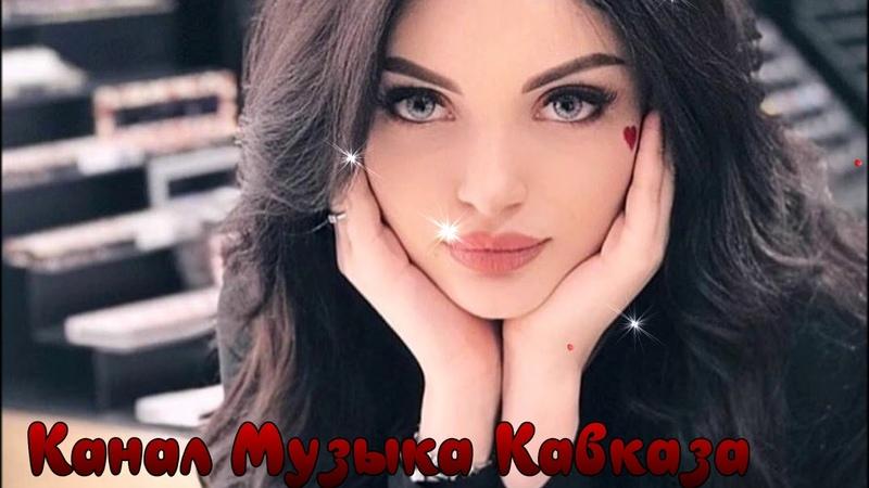Хит💥Музыка Кавказа➠Девушка Моей Мечты❤️Devran ft Chanan