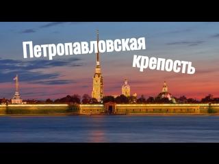 Петропавловская крепость. Экскурсия по Петербургу 2018 / Hi Glebov