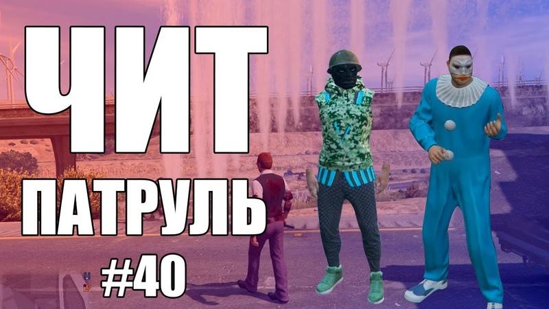 GTA Online: ЧИТ ПАТРУЛЬ 40: Дрессирую читера