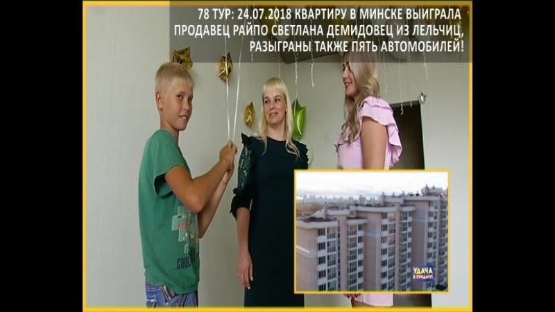 Квартиру в Минске от «Евроопт» выиграла продавец райпо, а один из автомобилей — бухгалтер столичного ЦУМа