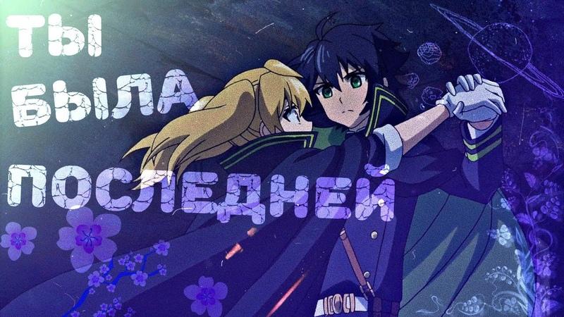 [ AMV ] - Юи и Мицуба Всё реже любовь , всё чаще обман Последний Серафим