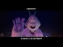 Смолфут - смотрите в кино