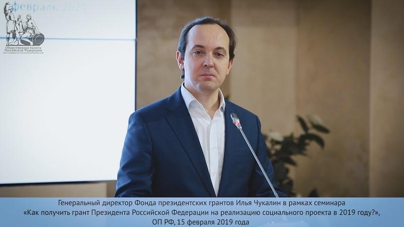 Как выиграть президентский грант Лайфхаки от главы Фонда Ильи Чукалина