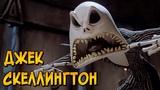 Джек Скеллингтон из мультфильма Кошмар перед Рождеством (способности, характер, история)
