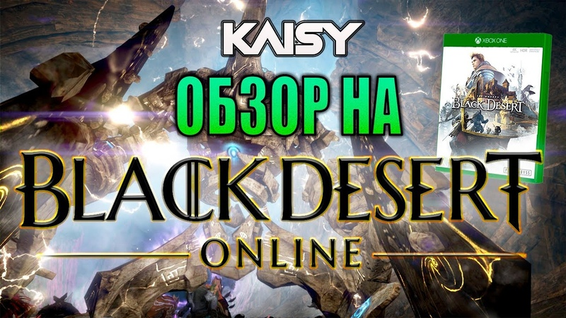 ОБЗОР НА Black Desert Online Xbox One (открытая бета)