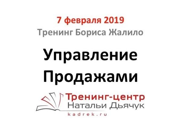 7 февраля 2019 Тренинг Бориса Жалило Управление Продажами в Красноярске