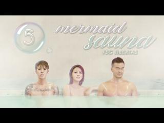 [FSG Libertas] [05/08] Mermaid Sauna / Сауна Русал [рус.саб]