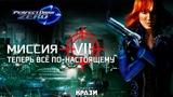 Perfect Dark ZERO 7 - ТЕПЕРЬ ВСЁ ПО-НАСТОЯЩЕМУ