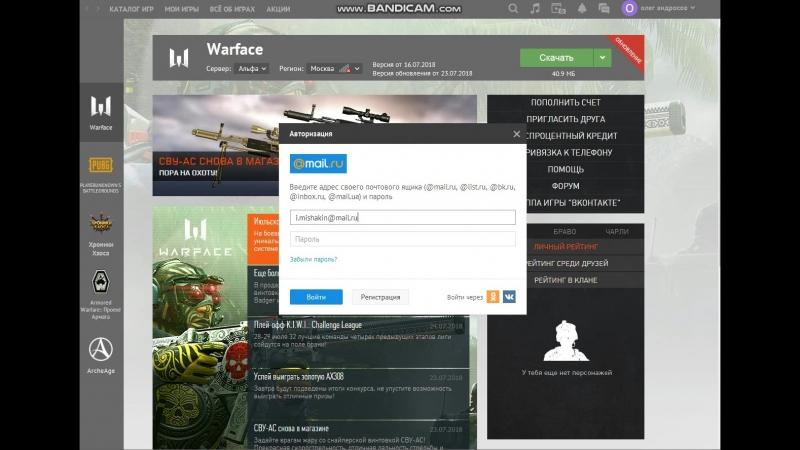 Замена аккаунта Wargood! Прошу вас заменить аккаунт